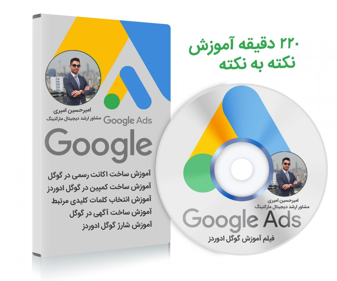 فیلم آموزش گوگل ادز
